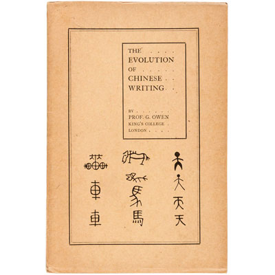 The Evolution of Chinese Writing, the Inaugural Lecture of the Michaelmas Term of the School of Chinese